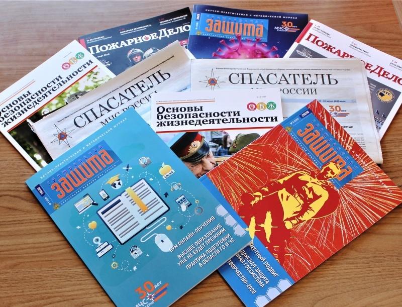 МЧС России предлагает подписку нa ведомственные издания