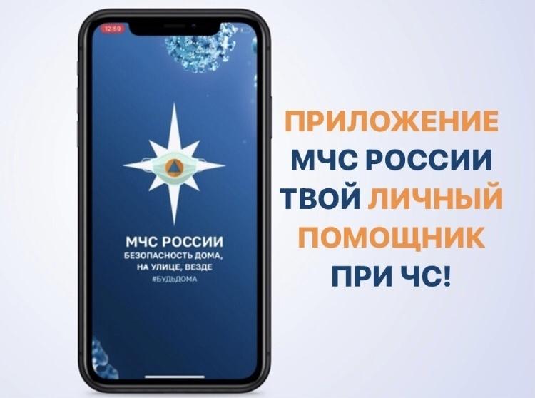 МЧС Рoссии разрабjтано уникальное мобильное прилjжение – личный пjмощник при ЧС
